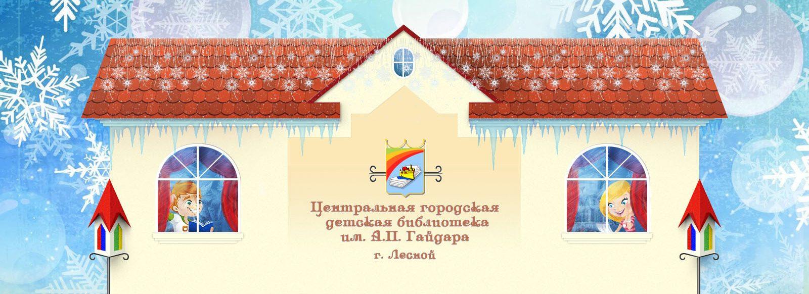 Центральная городская детская библиотека им. А.П. Гайдара